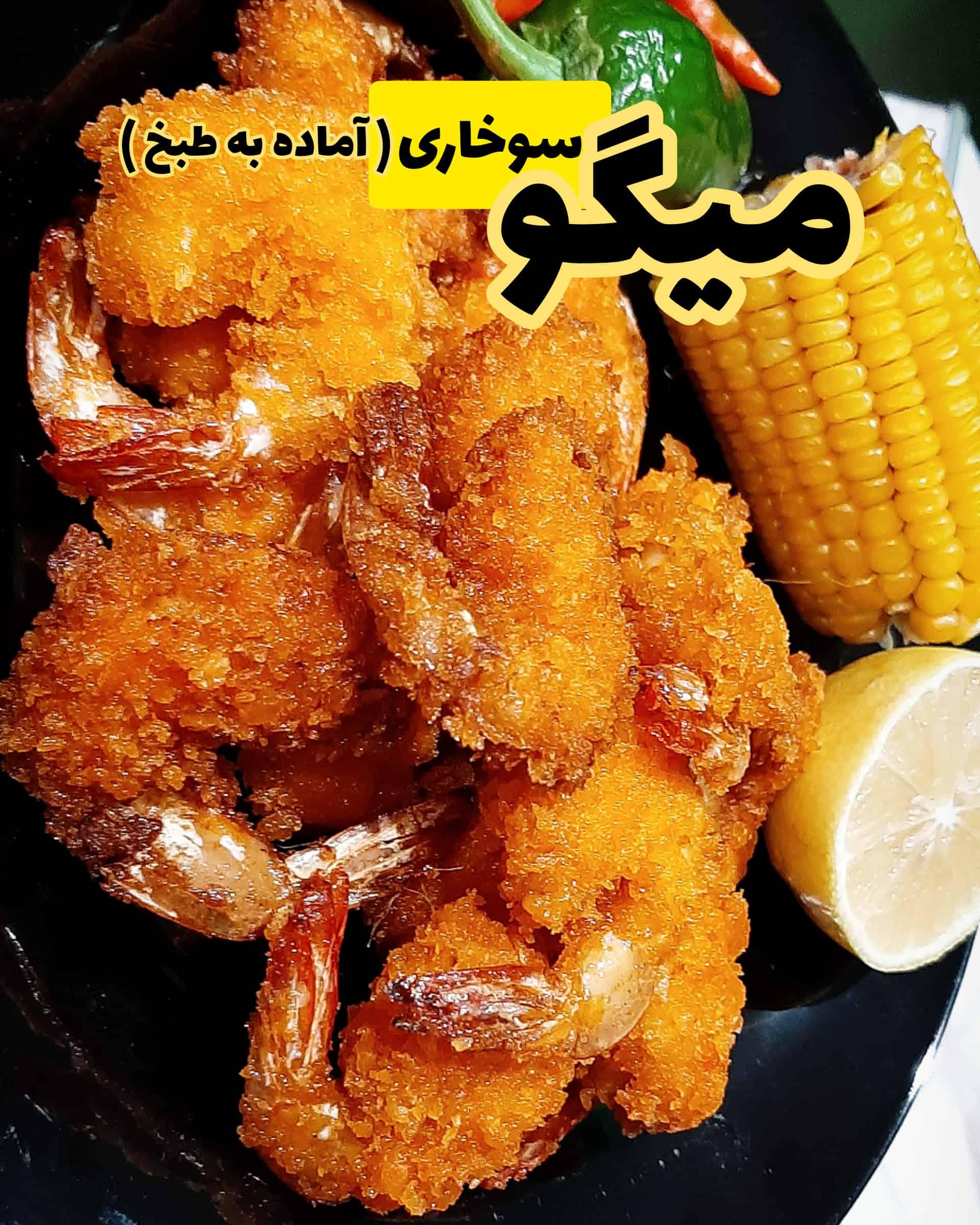 میگو سوخاری  ماهی مارکت
